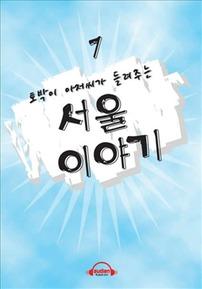 토박이아저씨가 들려주는 재미있는 서울이야기 1