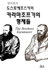영어원서 도스토예프스키의 카라마조프가의형제들The Brothers K