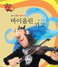 바이올린 기교_니콜로 파가니니_다재다능 예능동화 시리즈 32