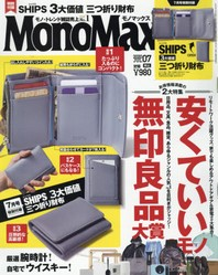 모노맥스 MONO MAX 2020.07 (SHIPS 3단지갑)