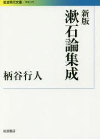 漱石論集成