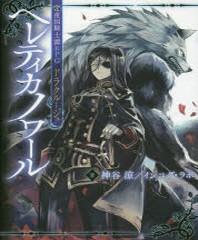 ヘレティカノワ-ル 常夜國騎士譚RPGドラクル-ジュ