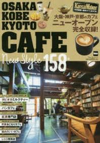 OSAKA KOBE KYOTO CAFE NEW STYLE 158店 關西ウォ-カ-特別編集最新カフェBOOK