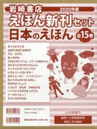 岩崎書店えほん新刊セット 日本のえほん 2020年版 15卷セット