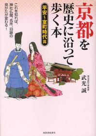 京都を歷史に沿って步く本 平安~室町時代篇