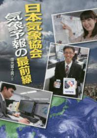 日本氣象協會氣象豫報の最前線