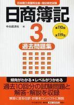日商簿記3級過去問題集 第110回~第119回