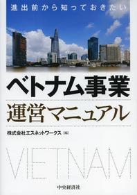 ベトナム事業運營マニュアル 進出前から知っておきたい