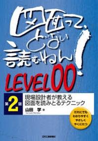 圖面って,どない讀むねん! だれにでもわかりやすくやさしくやくにたつ LEVEL00
