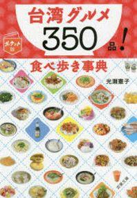 台灣グルメ350品!食べ步き事典 ポケット版