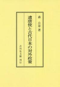 遣唐使と古代日本の對外政策 オンデマンド版