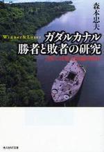 ガダルカナル勝者と敗者の硏究 日米の比較文明論的戰訓