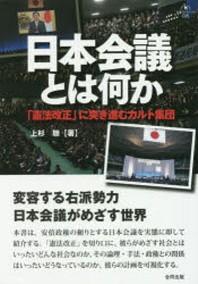 日本會議とは何か 「憲法改正」に突き進むカルト集團