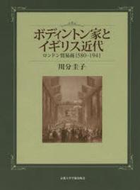 ボディントン家とイギリス近代 ロンドン貿易商1580-1941