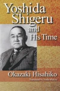 吉田茂とその時代 英文版