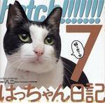HATCH!!!!!!! はっちゃん日記 7