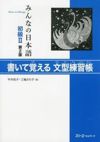 みんなの日本語初級2書いて覺える文型練習帳 第2版