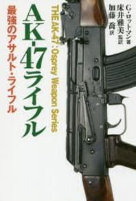 AK-47ライフル 最强のアサルト.ライフル
