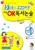 초등 OK 독서논술 영재편(3학년) 1