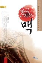 한국사상의 맥