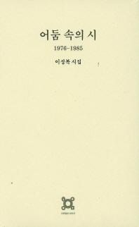 어둠 속의 시(1976-1985)
