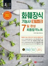 화훼장식기능사 필기시험 7일 완성 최종합격노트(2021)