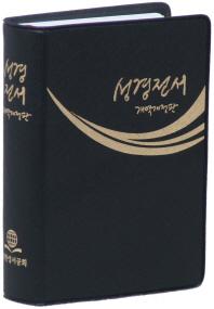 성경전서(NKR22MN)(펄비닐)(개역개정판)