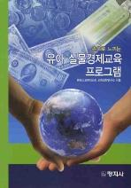 손으로 느끼는 유아 실물경제교육 프로그램
