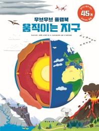 무브무브 플랩북: 움직이는 지구