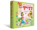 365일 엄마 아빠와 함께 읽는 어린이 영어 성경