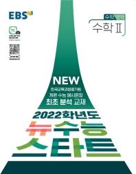EBS 뉴수능 스타트 고등 수학영역 수학2(2020)(2022 수능대비)
