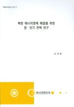 북한 에너지문제 해결을 위한 장 단기 전략 연구