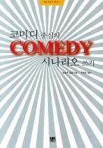 코미디 중심의 COMEDY 시나리오 쓰기