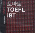 토마토 TOEFL iBT: LISTENING (TAPE 11개)(교재 별매)(토마토 TOEFL iBT)