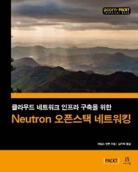 Neutron 오픈스택 네트워킹