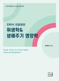 진박사 전공영양 위생학 & 생애주기 영양학(2022)