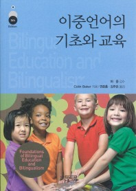 이중언어의 기초와 교육