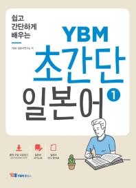 쉽고 간단하게 배우는 YBM 초간단 일본어. 1