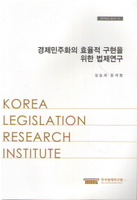 경제민주화의 효율적 구현을 위한 법제연구