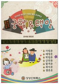 궁합 & 택일(2016년 병신년)
