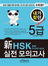 내가찾던 신 HSK 실전 모의고사 5급(2012)