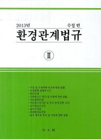 환경관계법규. 2: 수질편(2013)