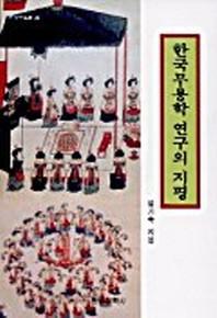 한국무용학 연구의 지평