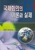국제회의의 이론과 실제
