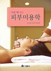 피부미용학 이론 및 실습