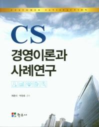 CS 경영이론과 사례연구