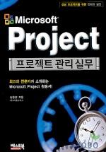 MICROSOFT PROJECT 프로젝트 관리 실무