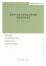 동북아 공동의 문화유산에 대한 공동연구와 관리