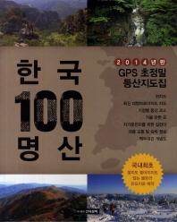 한국 100명산: GPS 초정밀 등산지도집(2014)