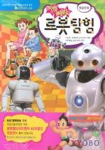 짜릿 짜릿 로봇탐험